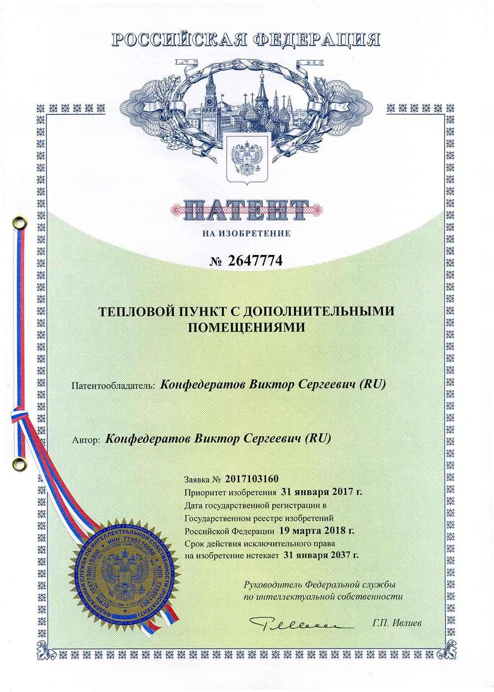 Патент 143762 надстройка перехода